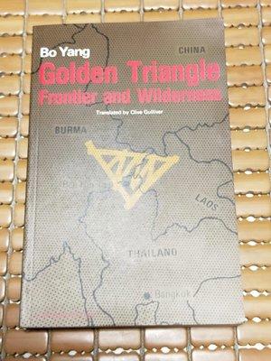 不二書店 Bo Yang Golden Triangle Frontier and Wilderness