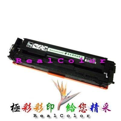 極彩 HP CP1415 1415FNW CP1512 CP1525NW 四色環保碳粉匣*任選4支不限顏色