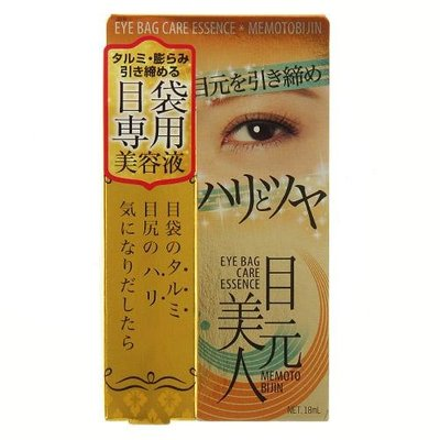 日本製 目元美人 眼袋專用美容液精華液 保濕緊緻 18ml