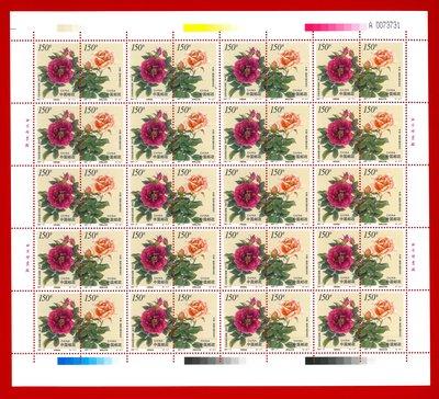 1997-17花卉(中國和新西蘭聯合發行)版張全新上品原膠、無對折(張號與實品可能不同)