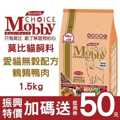 【振興特價加碼送抵用券50元】*WANG*莫比Mobby《愛貓無穀配方-鵪鶉鴨肉》貓飼料1.5kg