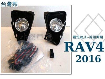 小傑車燈精品--全新 台灣製 RAV4 2016 2017 16 17年 專用 霧燈總成 含線組開關 RAV4霧燈