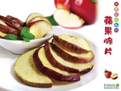 【蘋果脆片】《EMMA易買健康堅果零嘴坊》酥酥脆脆的蘋果香~零食餅乾的新選擇!