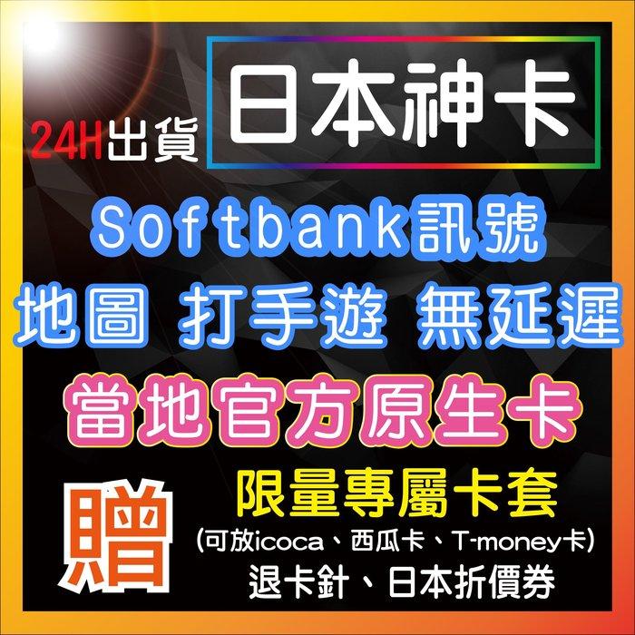 全台獨家 日本原生卡 Softbank 7天7GB 隨插即用 免設定  限時特價  日本網卡  日本上網卡 4G高速