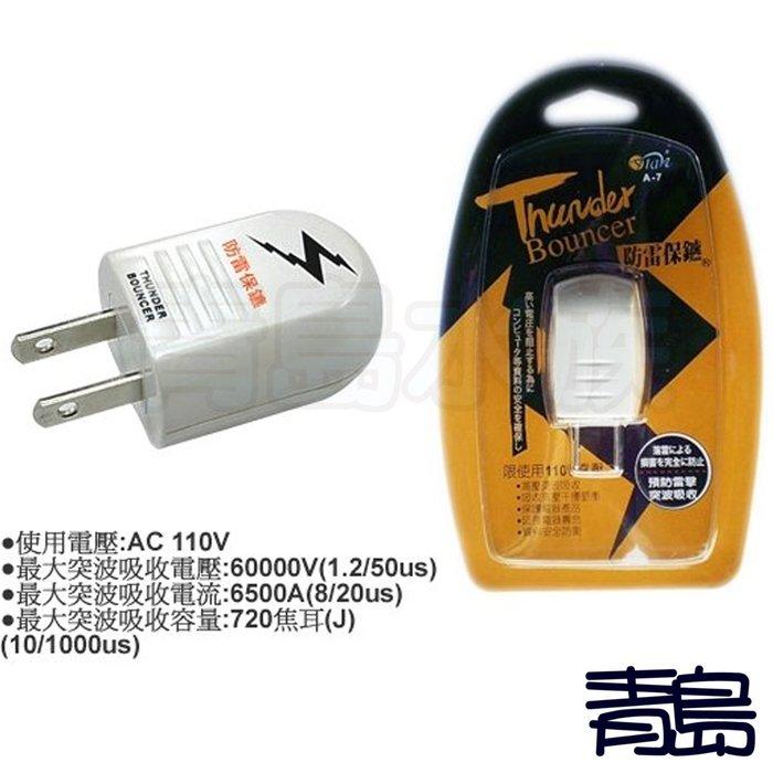 RF。。。青島水族。。。A-7 (A-9)台灣製造 防雷保鑣---防雷 突波吸收 穩壓器 保護器 吸收器 安全便利有保障