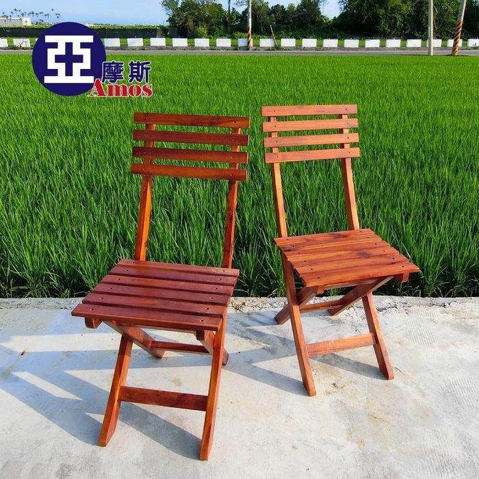 【YAA003-2】庭院休閒實木折疊椅(2入)Amos