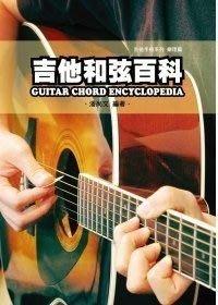 ☆ 唐尼樂器︵☆吉他和弦百科(國內唯一將和弦以有系統的方式加以整理、規納的音樂書籍)