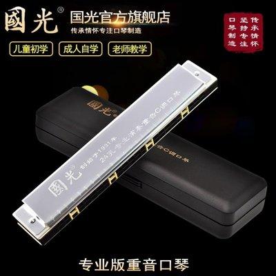 上海國光老牌重音口琴278孔兒童學生初學者成人寬音域復音24孔口琴
