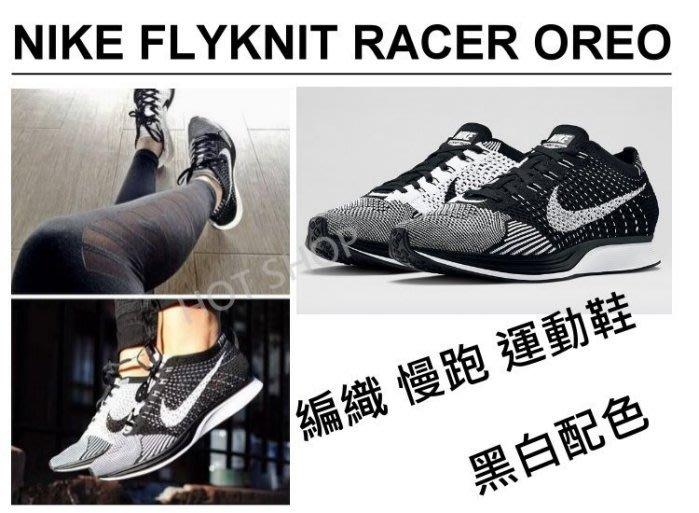NIKE FLYKNIT RACER OREO 編織 透氣 輕量慢跑鞋 飛線 運動鞋 黑白 休閒鞋 男女尺寸 情侶鞋