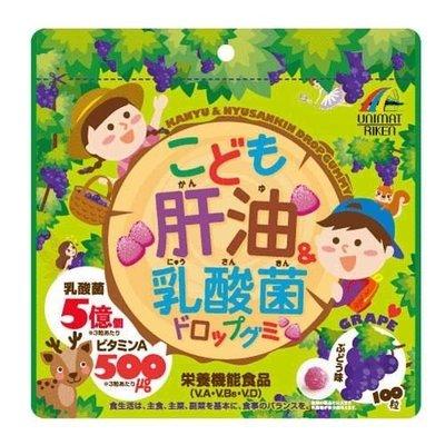 日本製Unimatt Riken兒童肝油和乳酸菌軟糖100粒(葡萄口味)