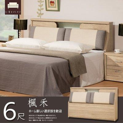 床頭箱【UHO】楓禾-橡木紋6尺雙人加大床頭箱