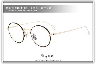【睛悦眼鏡】簡約風格 低調雅緻 日本手工眼鏡 YELLOWS PLUS 63573