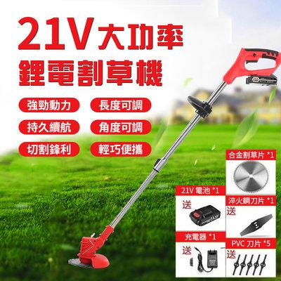 【台灣現貨】小倉Ogula 21TV多功能充電式鋰電池割草機(打草機/除草機/修草機)