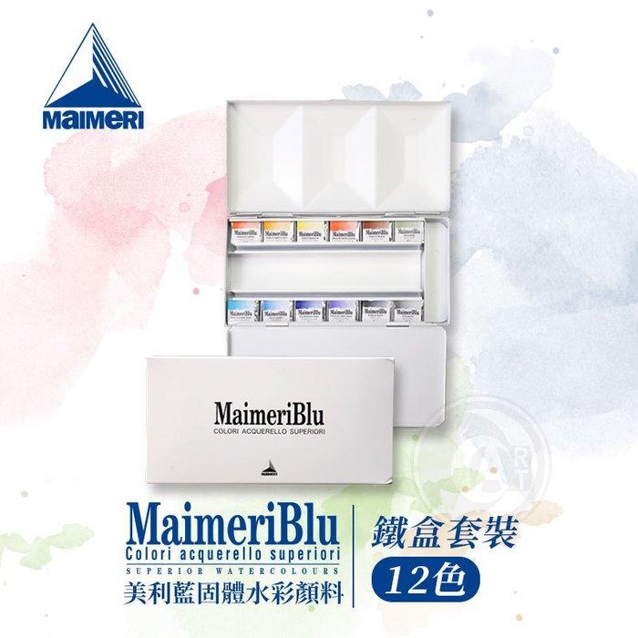 『ART小舖』Maimeri 義大利美利 美利藍系列 固體水彩顏料套組 12色 鐵盒裝