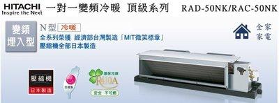 【全家家電】《享折扣》HITACHI日立 RAD-50NK+RAC-50NK 頂級冷暖變頻 埋入一對一