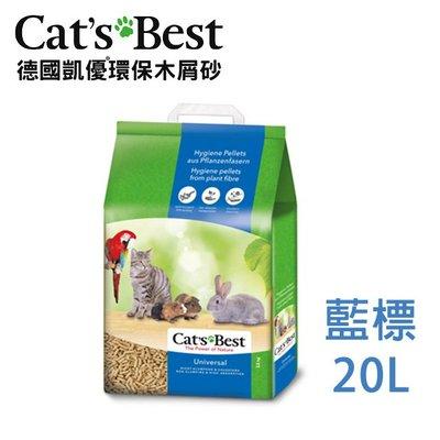 SNOW的家【單包】Cat's Best 凱優分解木屑砂-藍標20L (80580025