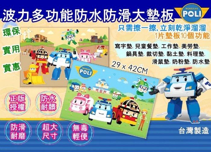 【快樂童年精品】正版授權~波力 多功能防水防滑大墊板/餐墊 (共2款選擇)