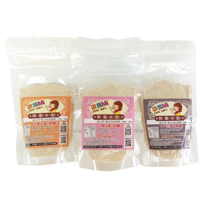 梁媽咪無毒米麩50g/隨身包-三種口味可選//小孩副食品.含豐富膳食纖維可促進腸道蠕動
