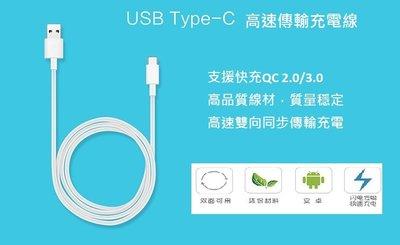 三星 Galaxy Tab S6 Lite LTE USB Type-C 正反皆可插 快速 充電線 傳輸線