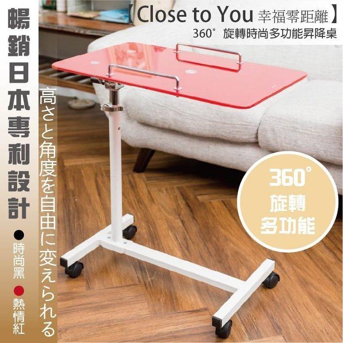 360°旋轉高度角度調整玻璃昇降桌-熱情紅(1入)