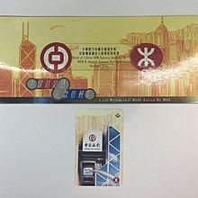 地鐵 MTR 1998年 地鐵及機鐵中銀櫃員機投入服務紀念車票連套摺