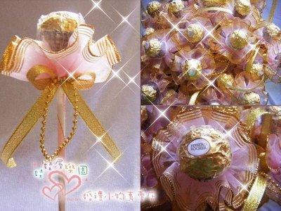 娃娃屋樂園~手工拉花金莎巧克力花棒-粉紅色 每支25元/婚禮小物二次進場/分享花束/金莎棒/情人節/母親節/求婚道具