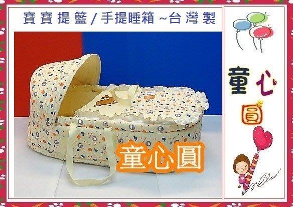 初生滿月送禮-台製精疏棉-寶貝提籃小睡床嬰兒提睡箱/小熊維尼小海豚◎童心玩具1館◎