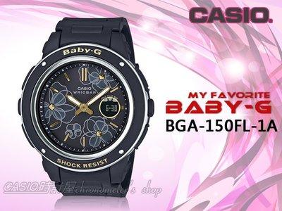 CASIO 時計屋 手錶專賣店 BGA-150FL-1A BABY-G 氣質雙顯女錶 防水100米 BGA-150FL