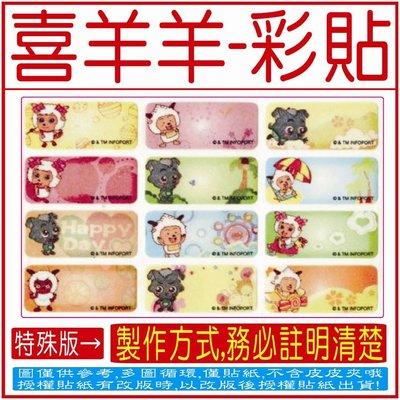 特殊版-【喜羊羊-大彩貼(1.5x4.6cm)-20張】-免蓋會計章,姓名貼紙-【晉安刻印】