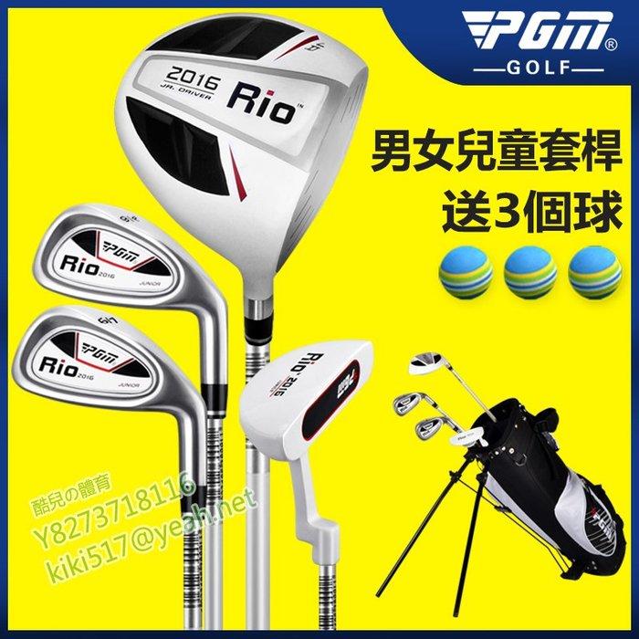 酷兒の體育 3-12歲!PGM 兒童高爾夫球桿 全套4支 男女童初學套桿 練習培訓 兒童套桿+支架球包