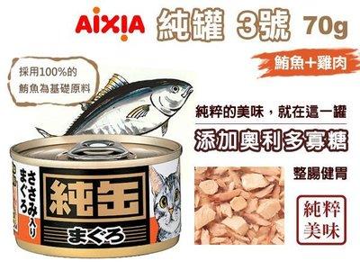 ☆SNOW☆ AIXIA 愛喜雅純罐貓罐-3號 鮪魚+雞肉70g (80120181