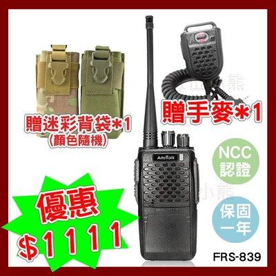 【數位小熊】AnyTalk FRS-839 遠距離 業務型 無線電對講機 加贈手麥+迷彩背袋 車隊 露營 保全 工地