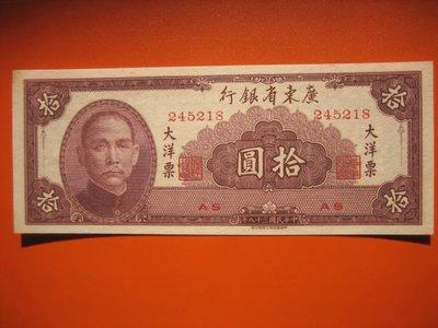 雲州錢幣收藏 全新,中華民國38年三十八年,廣東省銀行大洋票10元十元拾元紙幣