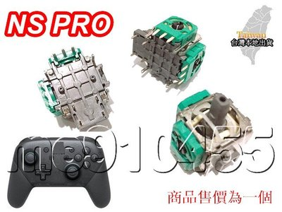 任天堂 Nintendo Switch NS PRO 傳統控制器 類比搖桿 類比模組 左類比 右類比 有現貨