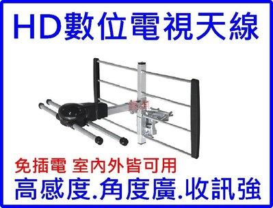HD高畫質數位電視天線  安裝簡易 室內外皆可用 體積小 免插電  免費收看數位電視