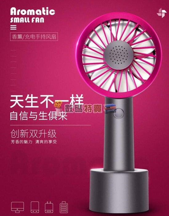 數碼三C  韓國款銷款 香薰手持風扇 隨身香薰可調速風扇 USB充電風扇 手持風扇 隨身風扇 迷你風扇 usb風扇