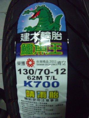 【大佳車業】台北公館 建大 鱷魚王 K700 晴雨胎 130/70-12 完工價1350元 送氮氣充填 補胎免費