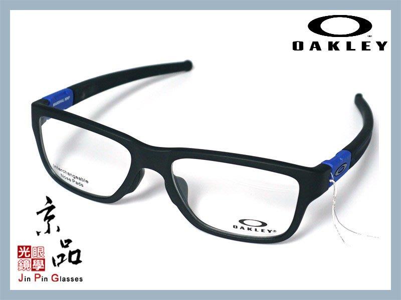 【OAKLEY】MARSHAL MNP OX8091 0555 霧黑色 可換鼻托 全適配 光學鏡框 JPG 京品眼鏡