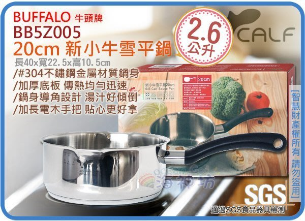 =海神坊=BB5Z005 CALF 20cm 新小牛雪平鍋 雙導角湯鍋 調理鍋 尖嘴設計 #304不鏽鋼 單把 2.6L