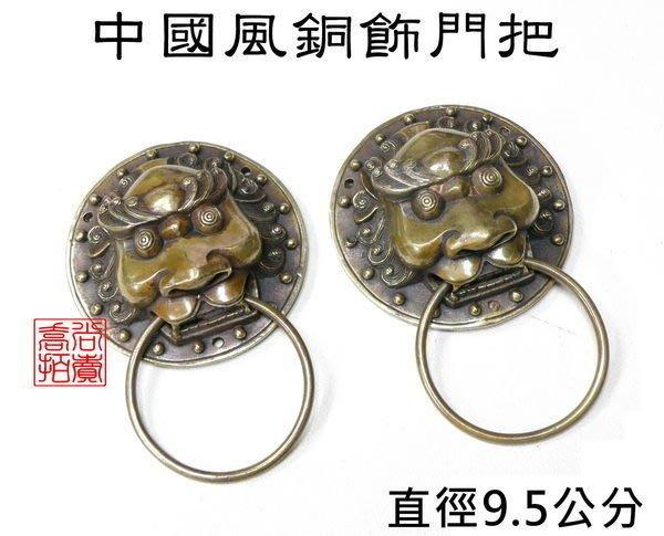 【喬尚拍賣】純銅製 - 中國風獅頭門把 - 直徑9.5公分