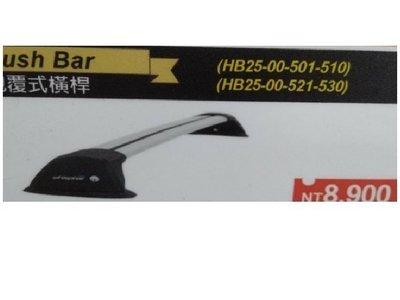 【優惠中0970732218】WHISPBAR Mazda Premacy 99-03 專用車頂架/ 行李架/ 橫桿