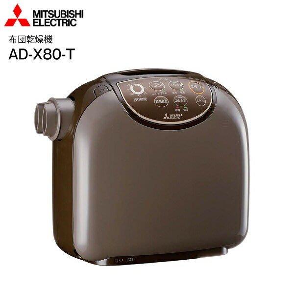 日本代購 三菱電機 AD-X80 乾燥機 烘被機 烘乾機 除濕 乾燥機 銀離子.日本進口