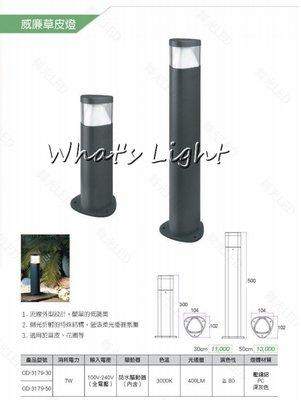 划得來LED燈飾~戶外照明 威廉草皮燈 LED 7W 3000K 歐風時尚簡約 30公分高 OD-3179-30 含稅
