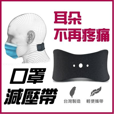 【MACMUS現貨】台灣製造 口罩減壓帶|配帶口罩耳朵不痛|二入裝