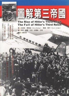 《中華玩家》軍事連線叢書-(001)-圖解第三帝國 *促銷特價優惠*