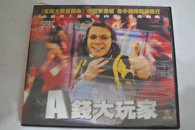 VCD ~ A錢大玩家 / ROGUE TRADER 伊旺麥奎格 ~ ERA VCD1-89W-F01-05