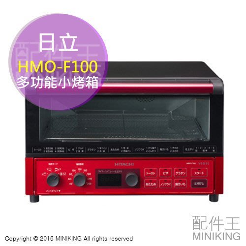 【配件王】日本代購 HITACHI 日立 HMO-F100 烤箱 多功能 低溫發酵 熱風循環
