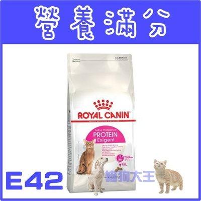 **貓狗大王**法國皇家 E42《挑嘴貓營養滿分配方》 4kg