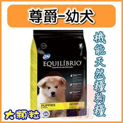 **貓狗大王**Equilibrio尊爵《幼犬》機能天然糧狗糧-15kg