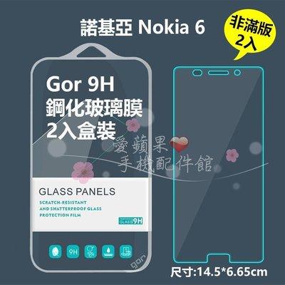 NOKIA 諾基亞 6 智慧型手機 GOR 9H 2.5D 0.3mm 非滿版 玻璃鋼化 保護貼 膜【愛蘋果❤️】